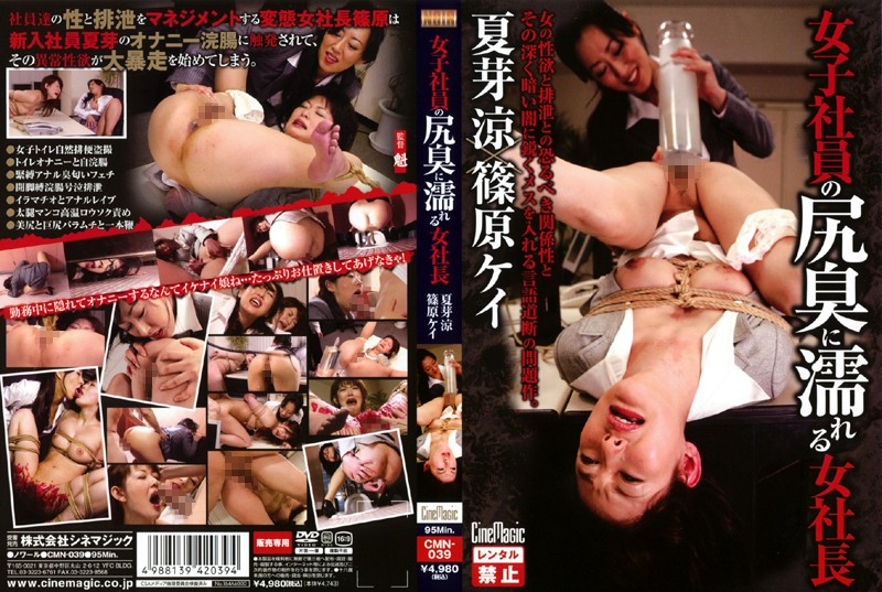 CMN-039 The Female Company President Who Gets Wet Over A Female Employee's Ass Smells Kei Shinohara