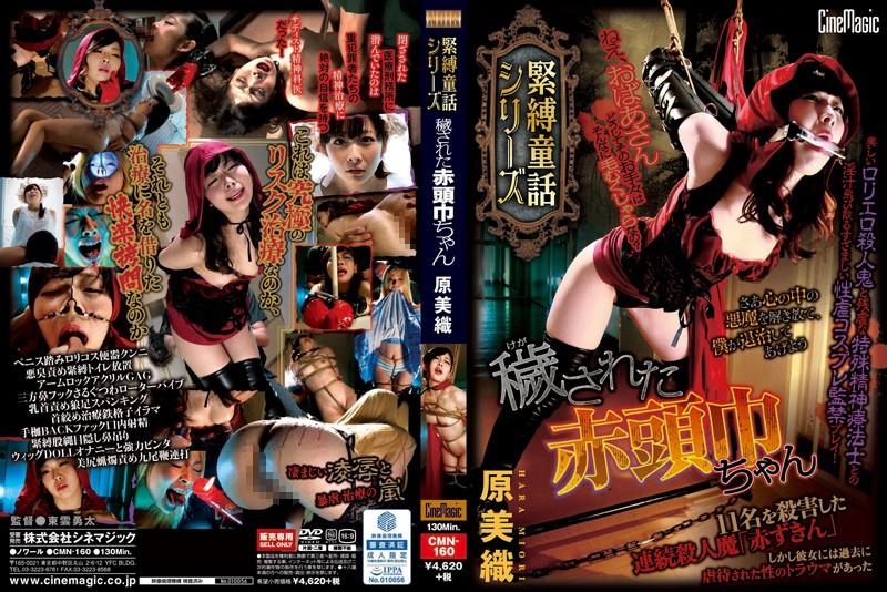 CMN-160 Bondage Fairy Tale Series Kitana-sa The Little Red Riding Hood Original Miori