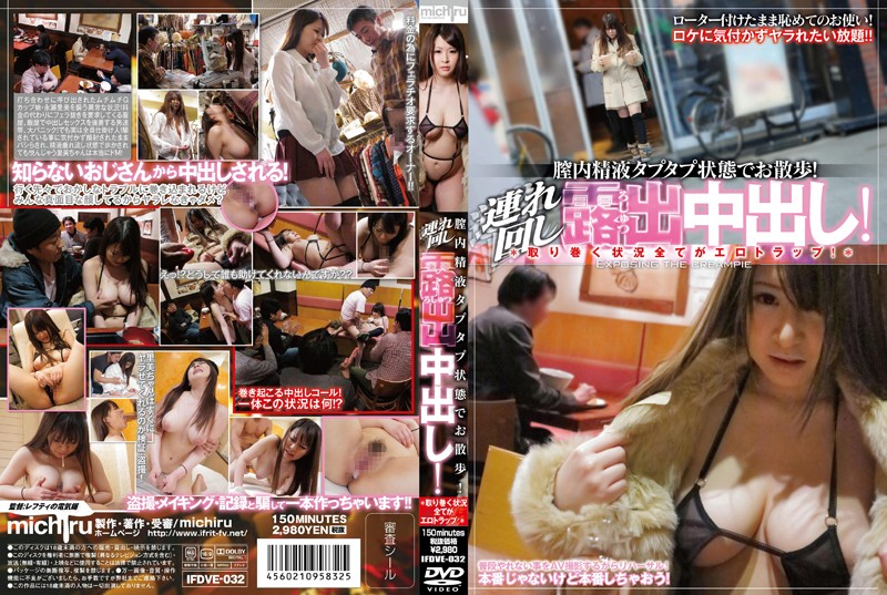IFDVE-032 A stroll through the wobbly pleasures of coming inside her! Gangbang Exhibitionist Creampie! A sexual trap, getting surrounded.