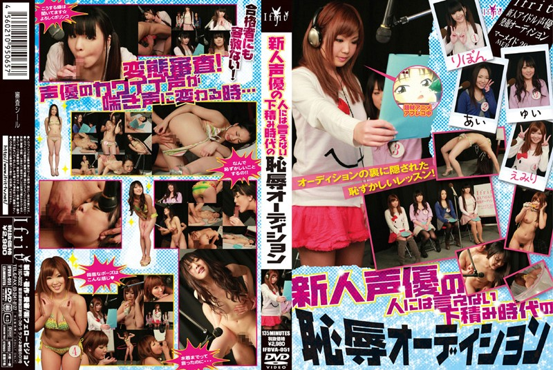 IFDVA-051 Fresh Faced Voice Actress's Humiliating First Performance That She Can Never Tell A Soul