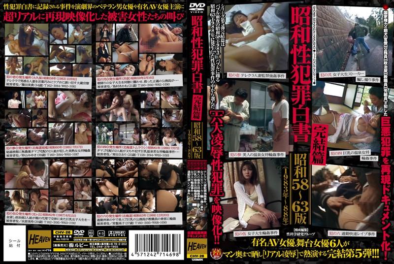 CHV-26 Records Of Showa Sex Crimes - Complete Version - 1983~1988