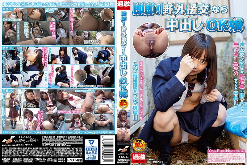 NHDTB-011 Immediate Immediately!If It Is Open-air Daughter Cum Shot OK Girl