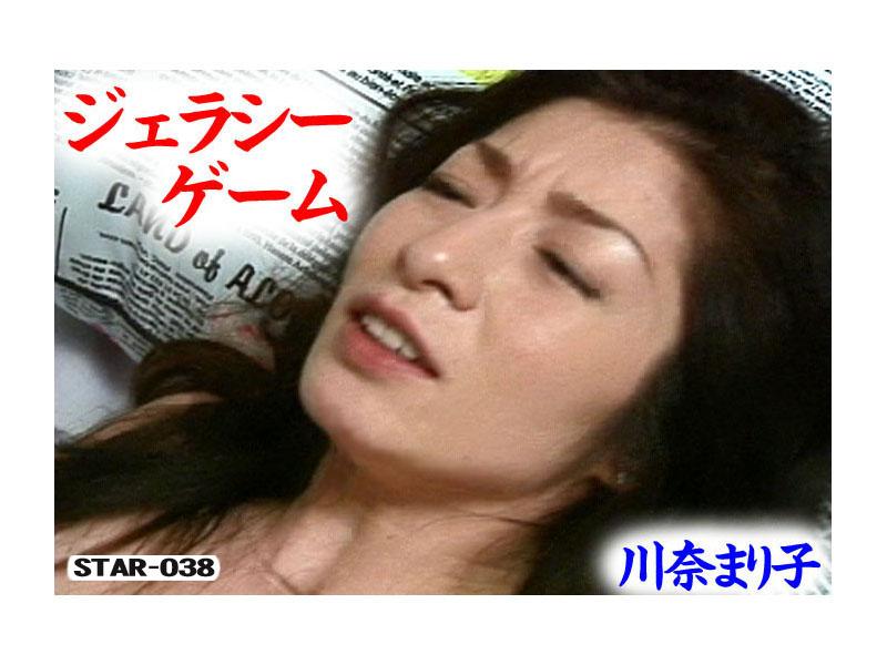 Jealousy Game Mariko Kawana