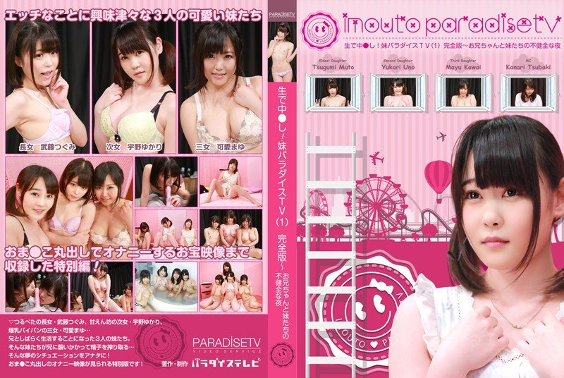 Creampies! Sister Paradise TV (1) Complete Edition - A Brother And His Sisters' Obscene Night