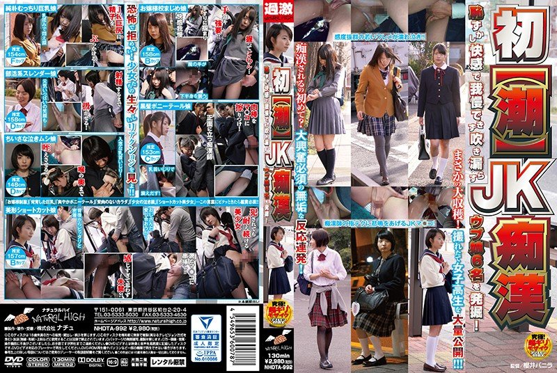 NHDTA-992 First 【Tide】 JK Molly Husband Excavate Six Ubu Daughters Who Can Not Endure With Embarrassed Pleasure But Leaks!