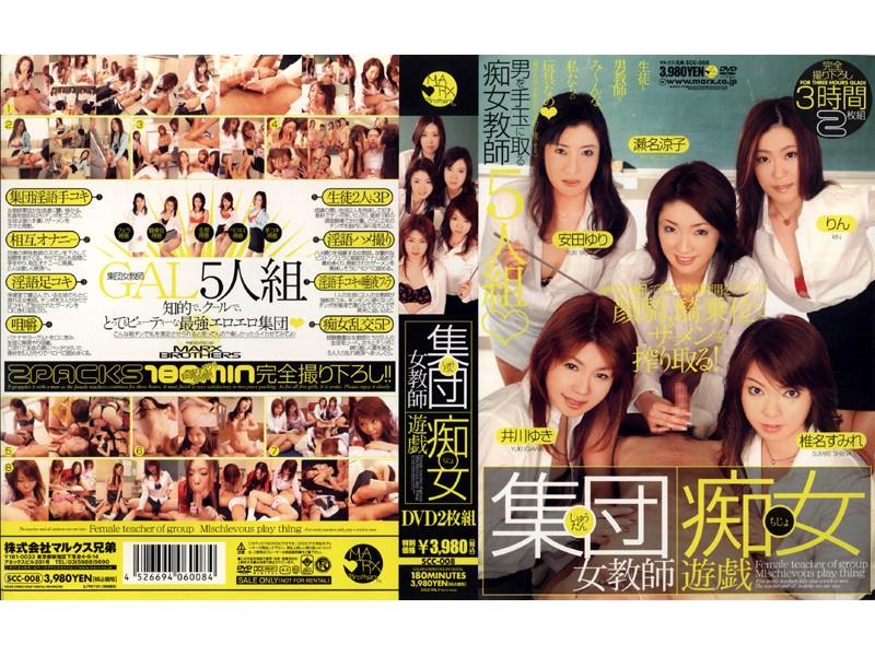 SCC-008 Group Female Teacher Slutty Hot Plays