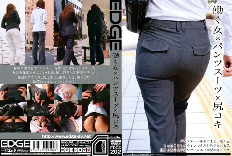 EDGD-202 Working Women Pantysuits x Buttjobs