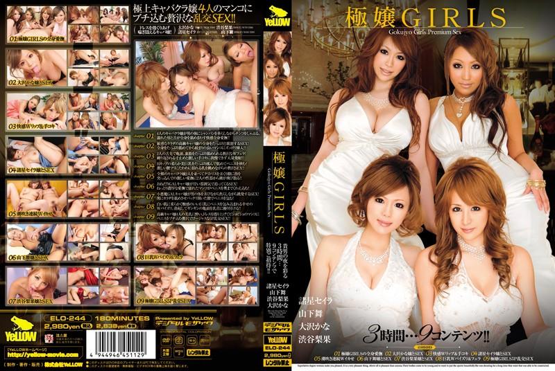 ELO-244 Proper Ladies GIRLS Seira Morohoshi Mai Yamashita Rika Shibuya Kana Osawa