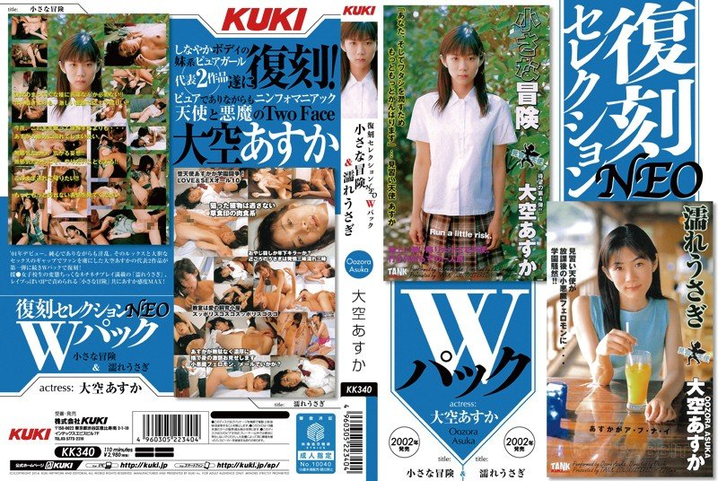 KK-340 Re-Release Selection Double Pack - Small Adventure & a Wet Bunny Asuka Osora