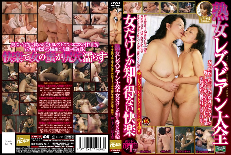 CHV-25 Lesbian Mature Woman - Complete Works - Pleasure Only Women Can Give One Another