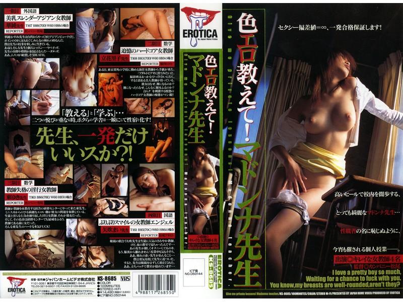 KS-8685 Teach me Erotic! Ms. Madonna
