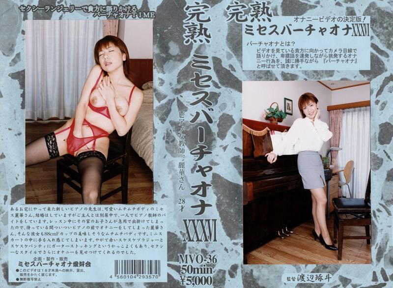 MVO-36 Completely Mature Mrs. Bachelor 36