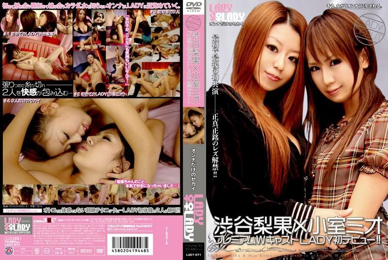 LADY-071 Rika Shibuya x Mio Komuro PREMIUM Double Cast Lady: First Debut!!