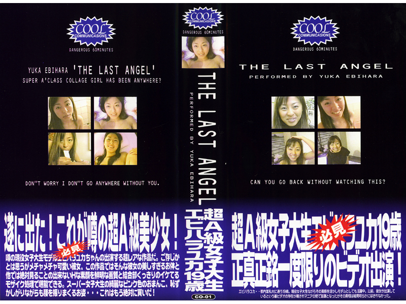 CO-01 THE LAST ANGEL ~Ultra A Class College Student Yuka E*hara 19 Years Old~