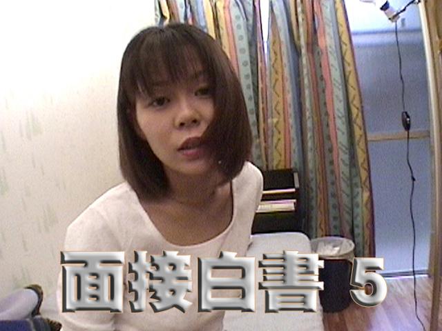 No Limit Interview 5