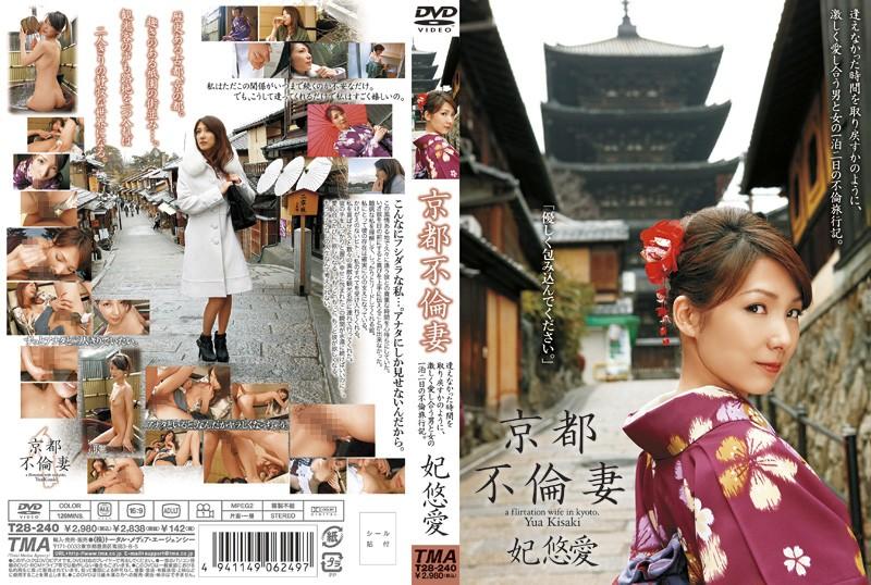 T28-240 Unfaithful Housewife in Kyoto / Yua Kisaki