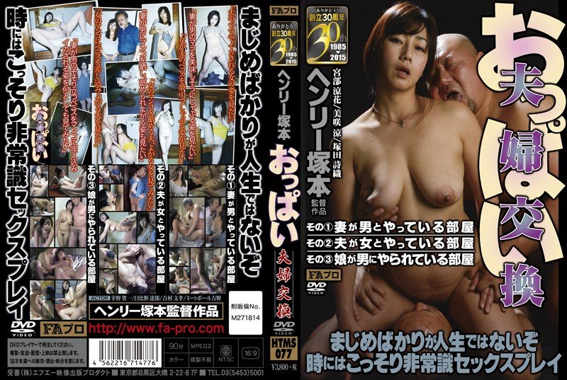 HTMS-077 Tits Wife Swapping