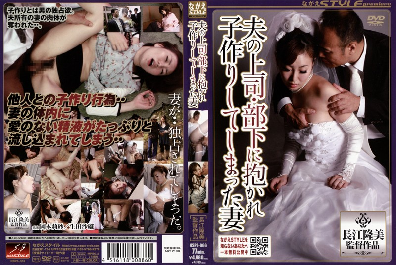 NSPS-066 The Wife Who Was Fucked And Impregnated By Her Husband's Boss/Subordinate