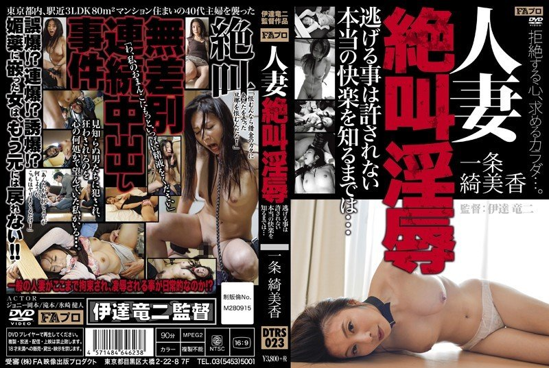 DTRS-023 Until Know The Real Pleasure That Married Woman Screaming Rape Run Away It Is Not Allowed ... Article Ayaginu Mika