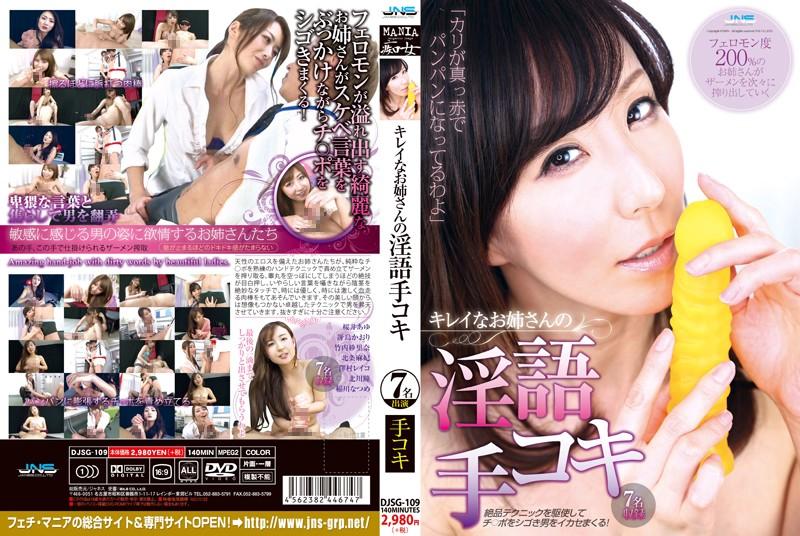 DJSG-109 Pretty Lady's Dirty Talk Handjob