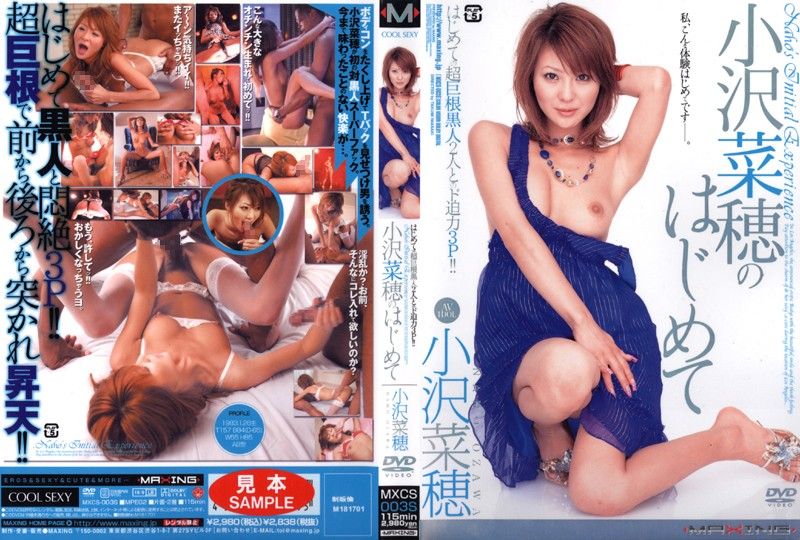 MXCS-003S Naho Ozawa 's First