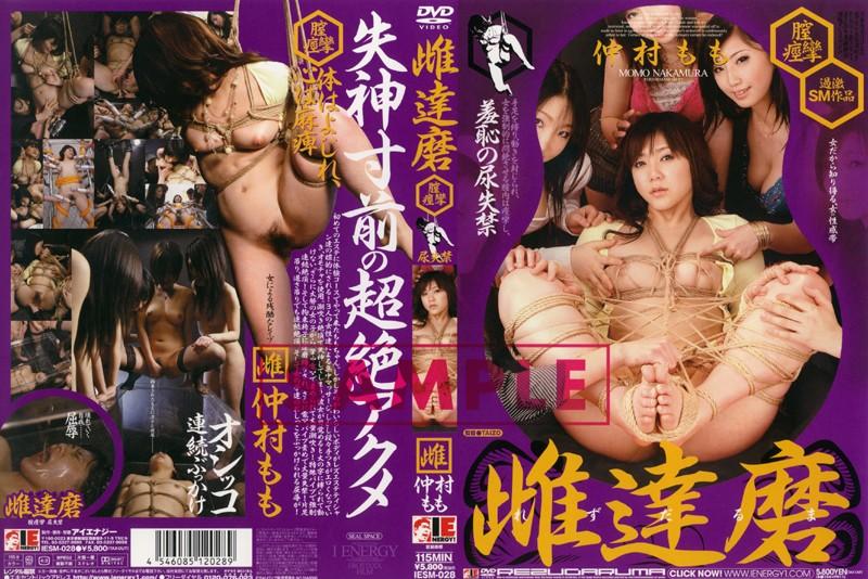 IESM-028 Female Doll Mom Nakamura