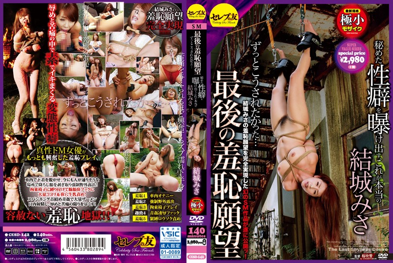 CESD-142 I Wanted To Be The Last Of Shame Desire Doing Much ... Secret Was The Propensity Expose Issue Only, This Is True Of Yuki Misa