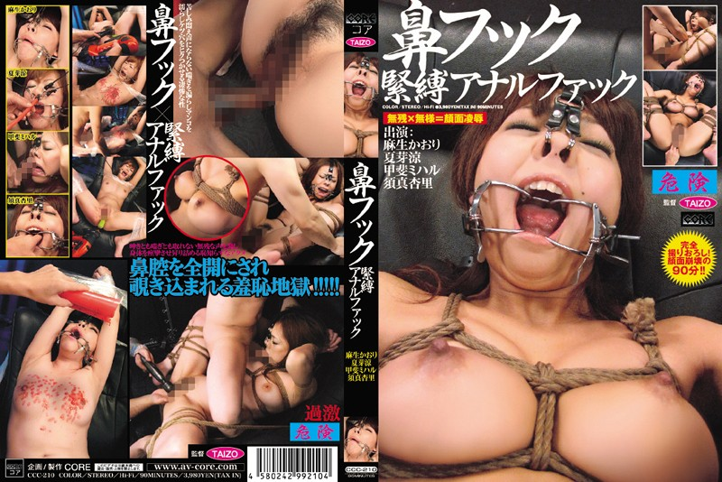 CCC-210 Nose Fuck S&M Anal Fuck