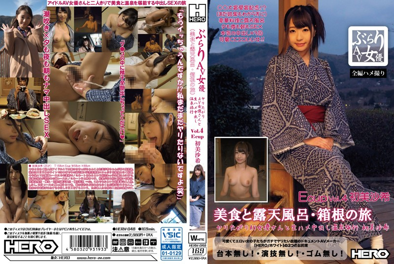 HERW-048 Burari AV Actress Vol.4 (gastronomy And The Open-air Bath, Hakone Journey) Hot Spring Out Spear Was Shy AV Actress And Live Saddle While Traveling HatsuMisa Nozomi