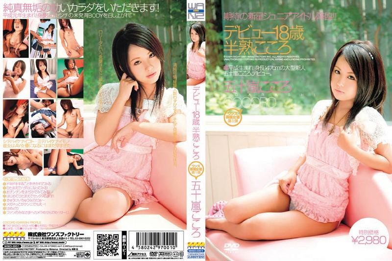 WSD-001 Debut At 18 Immature Kokoro Kokoro Igarashi