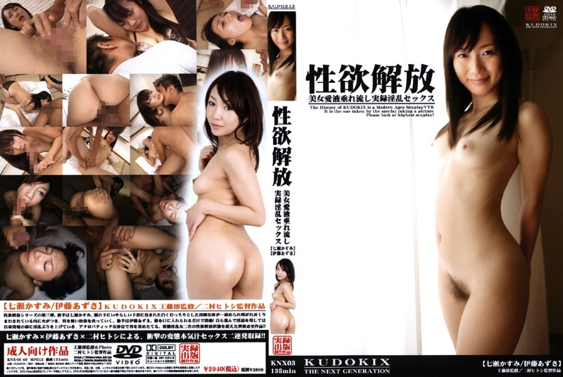 KNX-03 Sexual Release True Stories of Beautiful Girls Flooding Love Juice in Lascivious Sex Kasumi Nanase Azusa Ito