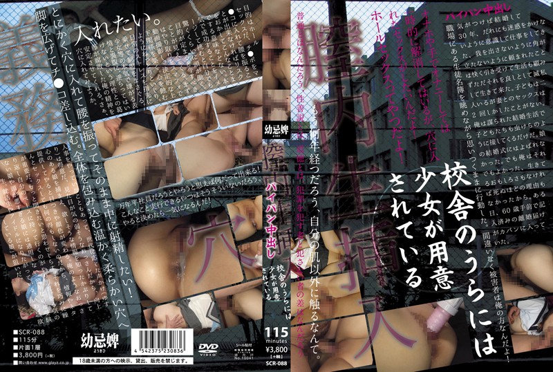 SCR-088 Behind the Campus, a Barely Legal Girl Prepared Her Pussy: Shaved Pussy Creampie