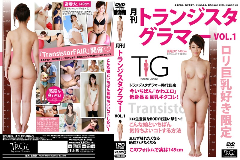 TRGL-001 Transistor Glamor Monthly vol. 1
