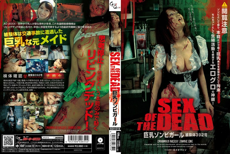 SGV-015 SEX OF THE DEAD Big Tits Zombie Girl