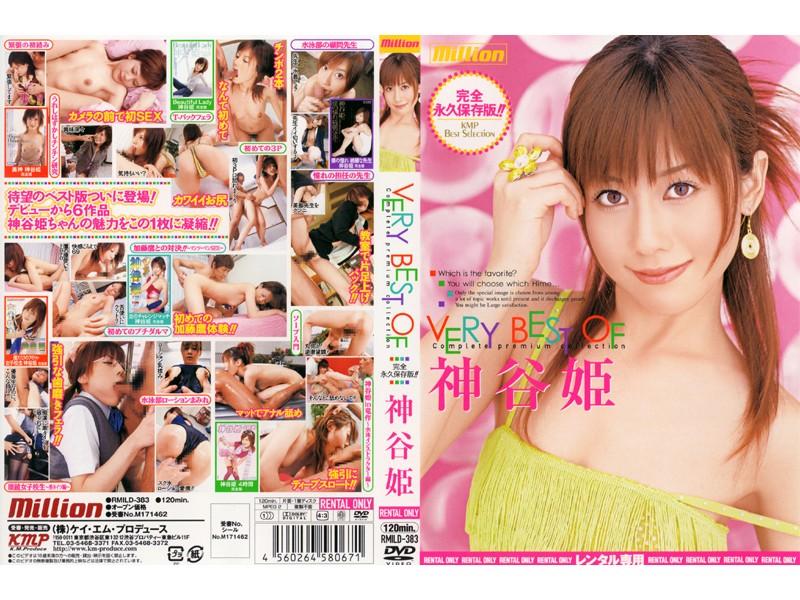 RMILD-383 VERY BEST OF Hime Kamiya