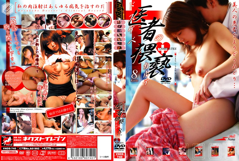 VNDS-740 The Horny Doctor's Filthy Records