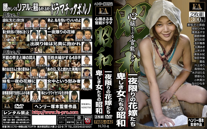 FABS-042 Showa A Sensuous Drama To Touch Your Heart Brides For A Night/Degraded Women Of The Showa Era