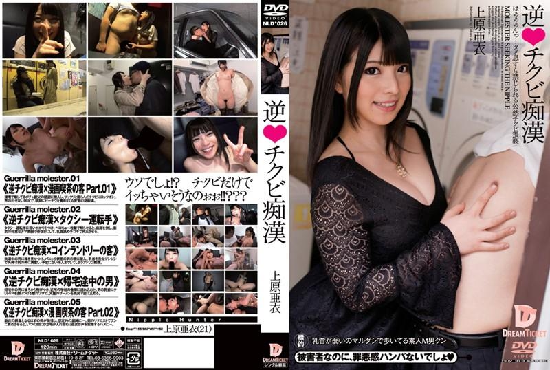 NLD-026 Nipple Crazed Girls Ai Uehara