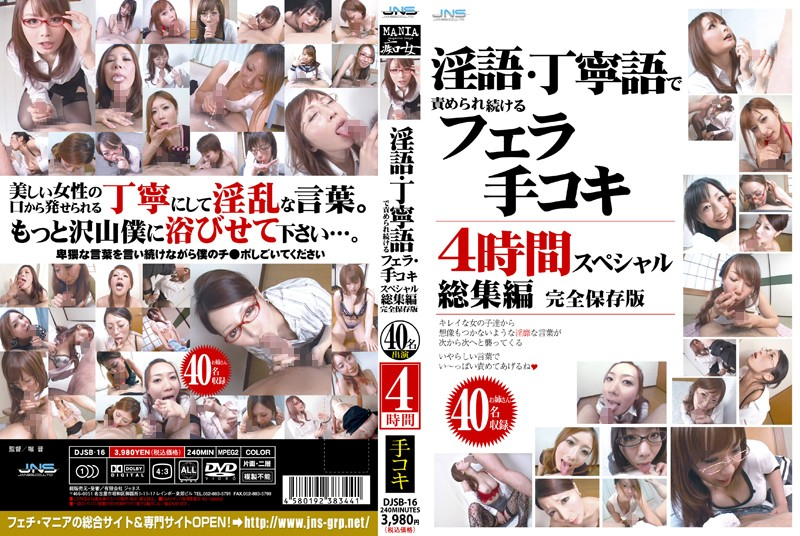 DJSB-16 Dirty Talk/Polite Language During A Blowjob/Handjob. 4 Hour Special Highlights The Complete Collector's Edition