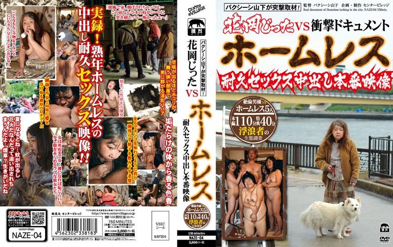 NAZE-04 Bakushishi Yamashita 's Charging Coverage! Jitta Hanaoka VS A Homeless Woman. Endurance Sex Creampie Footage