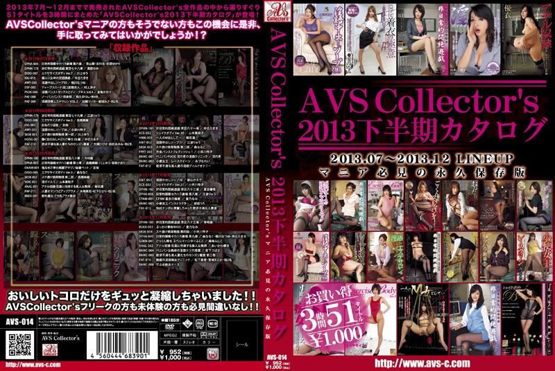 AVS-014 AVS Collector's Second Half Of 2013 Catalogue