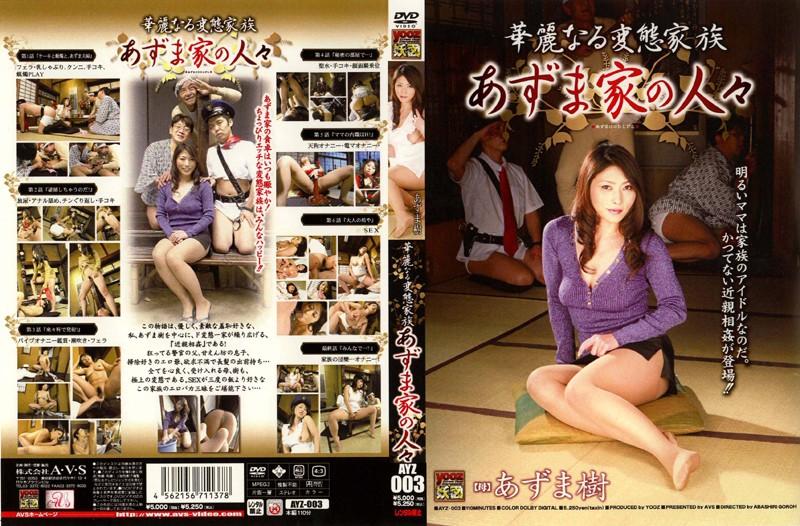AYZ-003 The Wonderful Japanese Family Of Perverts Itsuki Azuma