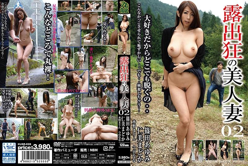 KUSR-028 Exhibitionist Of Beautiful Wife 02
