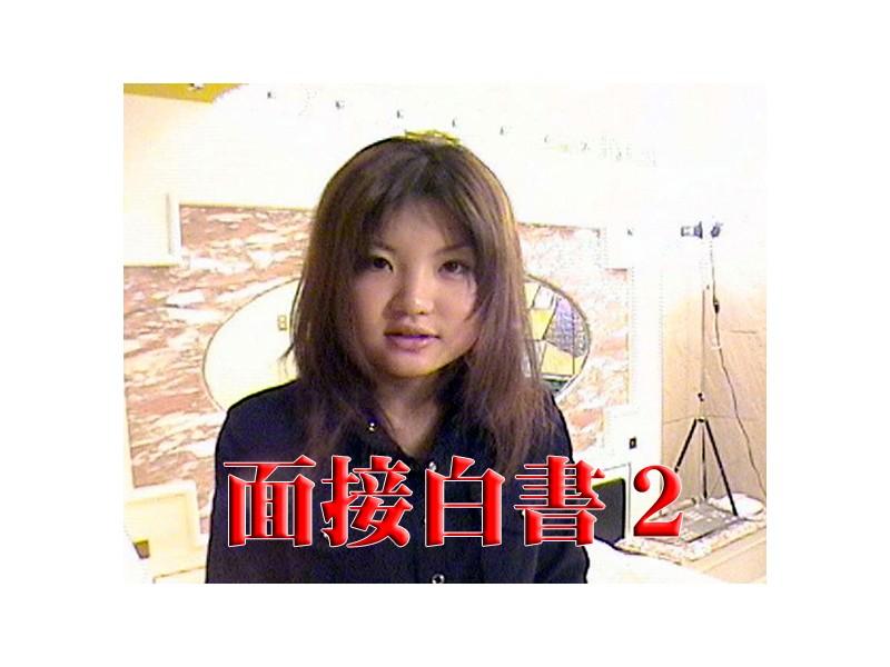 No Limit Interview 2